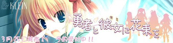 最新作『勇者と彼女(キミ)に花束を』応援中!